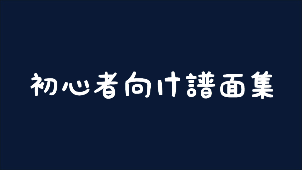 【osu!】初心者向けおすすめ譜面集