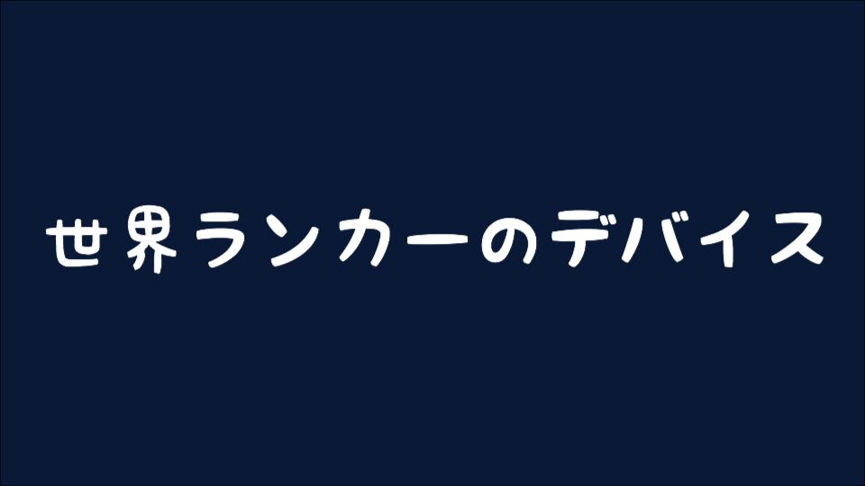 【osu!】 上位プレイヤー/世界ランカーのデバイス一覧【ペンタブプレイヤー】