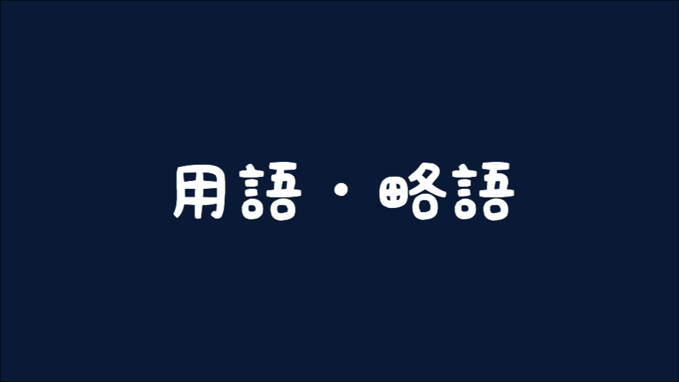 【osu!】 用語集