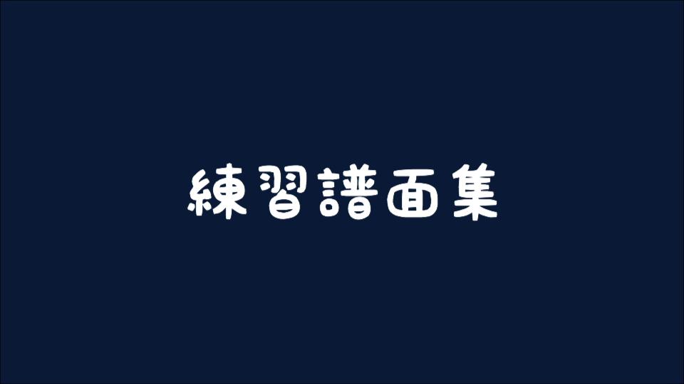 【osu!】 練習譜面集