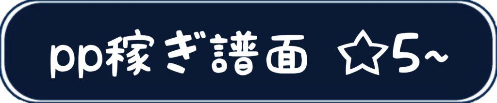 pp譜面5~