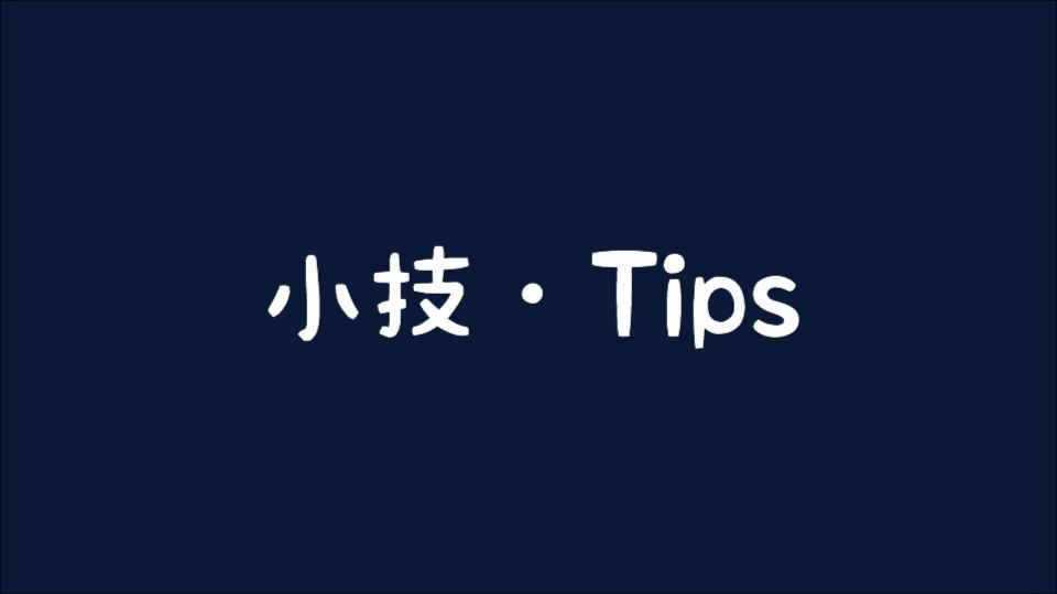 【osu!】 小技・Tips