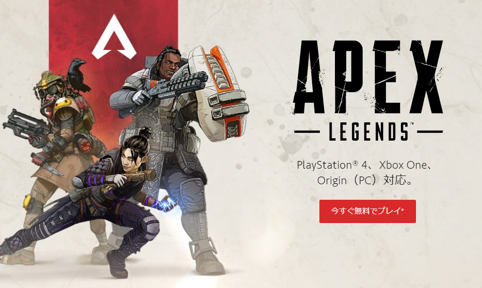 【ApexLegends】武器性能一覧表