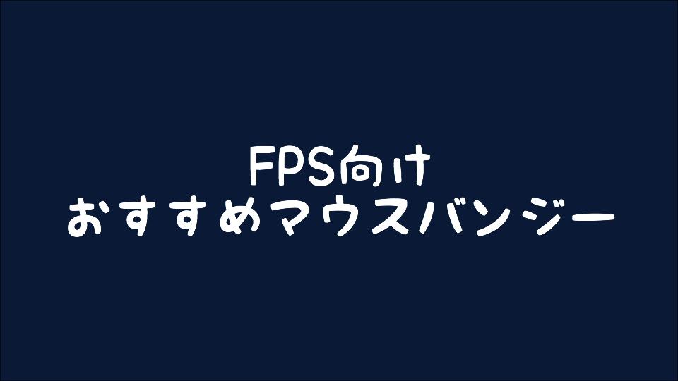 【マウスバンジー】FPS向けおすすめマウスバンジー3選【2019年最終版】