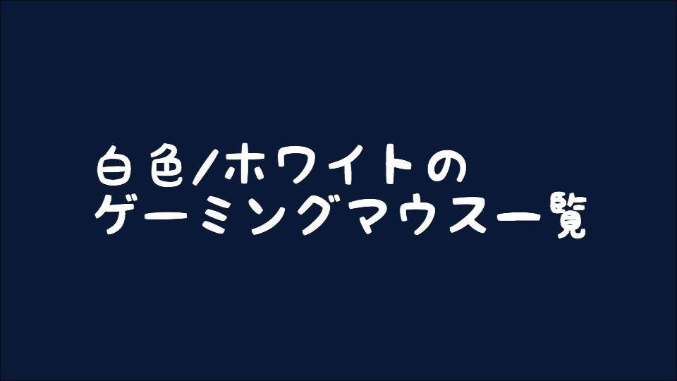 【ゲーミングマウス】白色のゲーミングマウスまとめ【2019年最終版】
