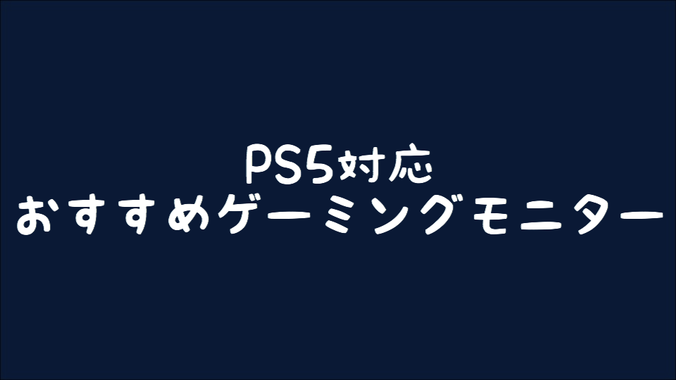 【ゲーミングモニター】PS5対応 120(144)fps&4K対応ゲーミングモニターはコレだ!