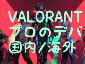 【VALORANT】プロの使用デバイス一覧 国内/海外【ゲーミングデバイス】