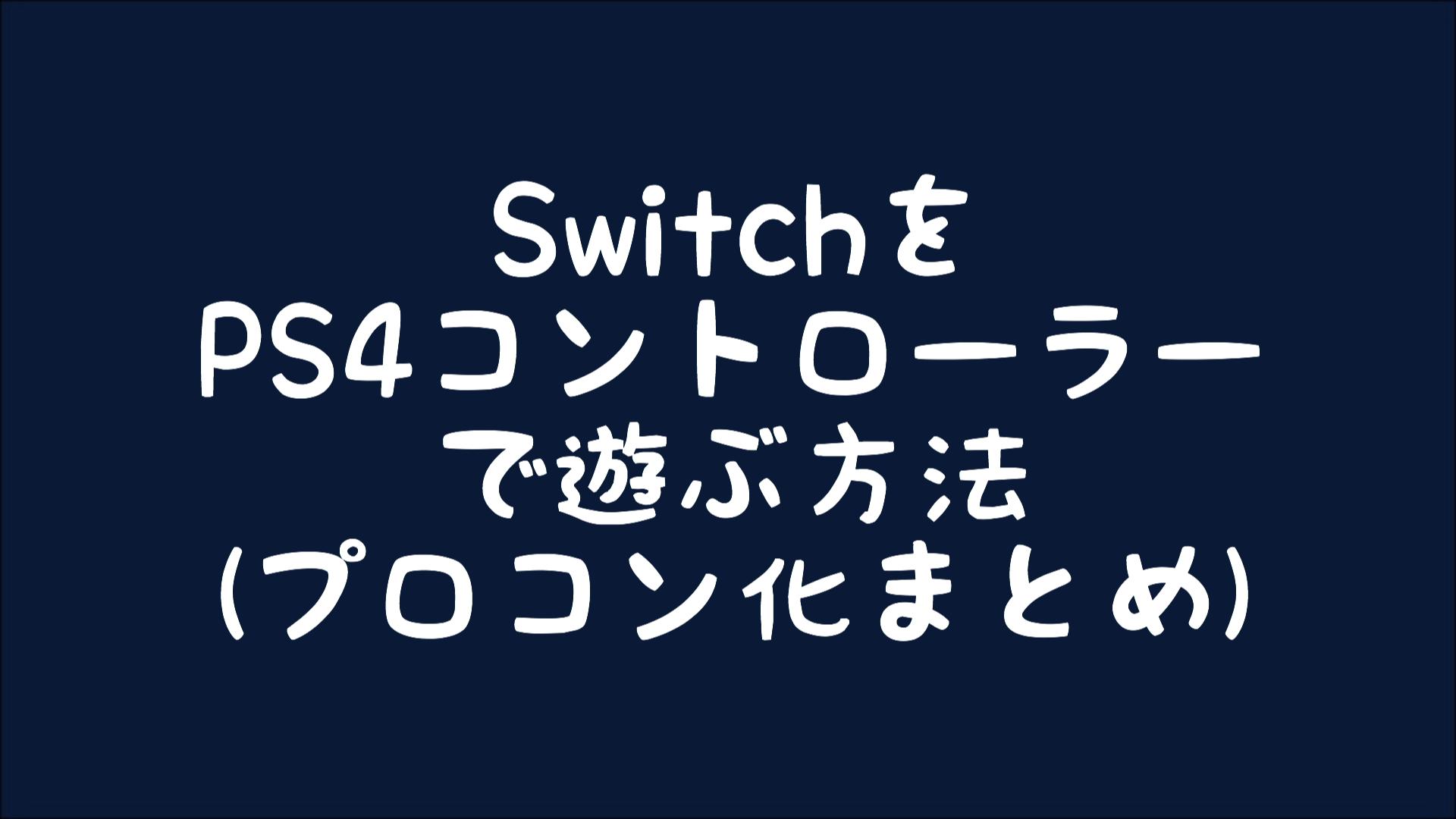 【製品レビュー】任天堂SwitchをPS4コントローラー(DualShock4)で遊ぶ方法
