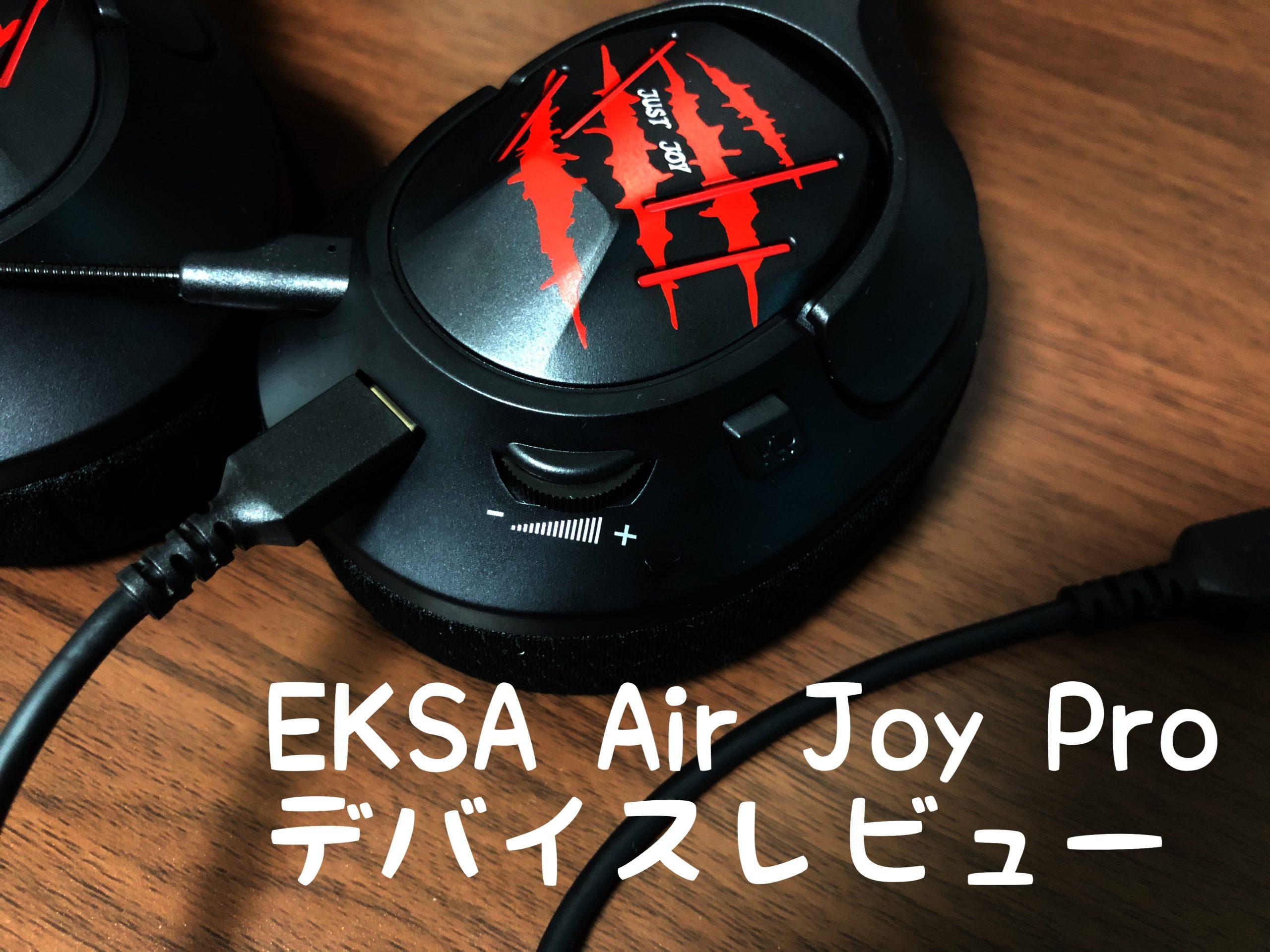 【デバイスレビュー】EKSA Air Joy Pro【わずか160gの最軽量ヘッドセット】