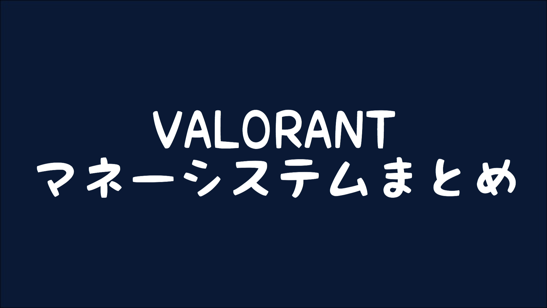 【VALORANT】マネー(クレジット)システムまとめ