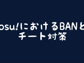 【osu!】osu!におけるBANとチート対策