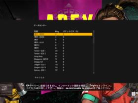 【ApexLegends】ゲームを再起動せず簡単にサーバーを変える方法
