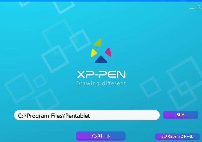 XPPENdriver2