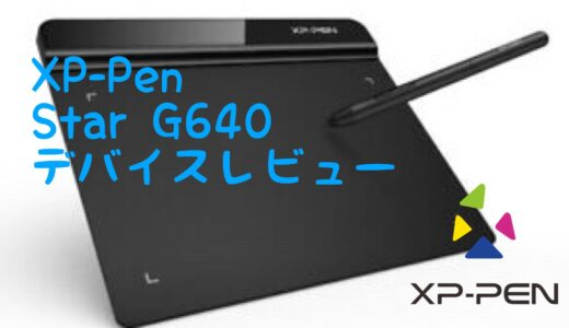 【デバイスレビュー】XP-Pen Star G640【osu!用低遅延ペンタブ】